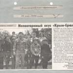 Чемпионы клуба «Мудрая сова»