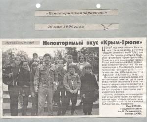 Крым-брюле-99
