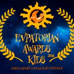 «Evpatorian Awards Kids»