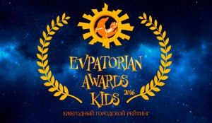 Evpatorian Awards Kids