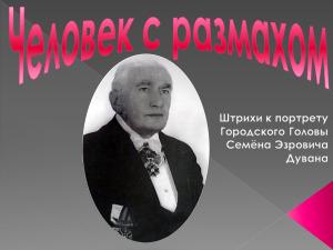 С. Дуван