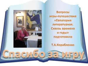 Корабленко Т.А.
